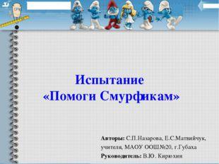 Испытание «Помоги Смурфикам» Авторы: С.П.Назарова, Е.С.Матвийчук, учителя, М