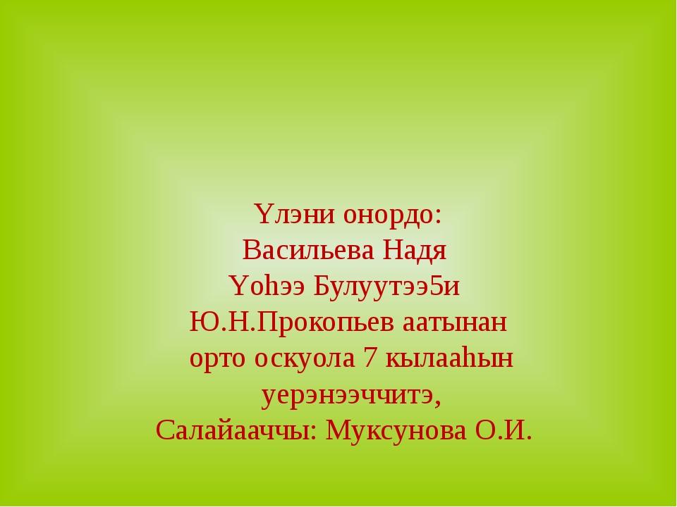 Yлэни онордо: Васильева Надя Yоhээ Булуутээ5и Ю.Н.Прокопьев аатынан орто оску...
