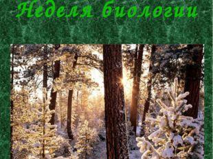 11.02-16.02 Неделя биологии