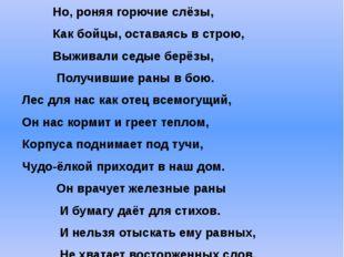 Не скудеет Россия лесами, Сколько их ни рубили – растут. Бури, грозы в дубрав