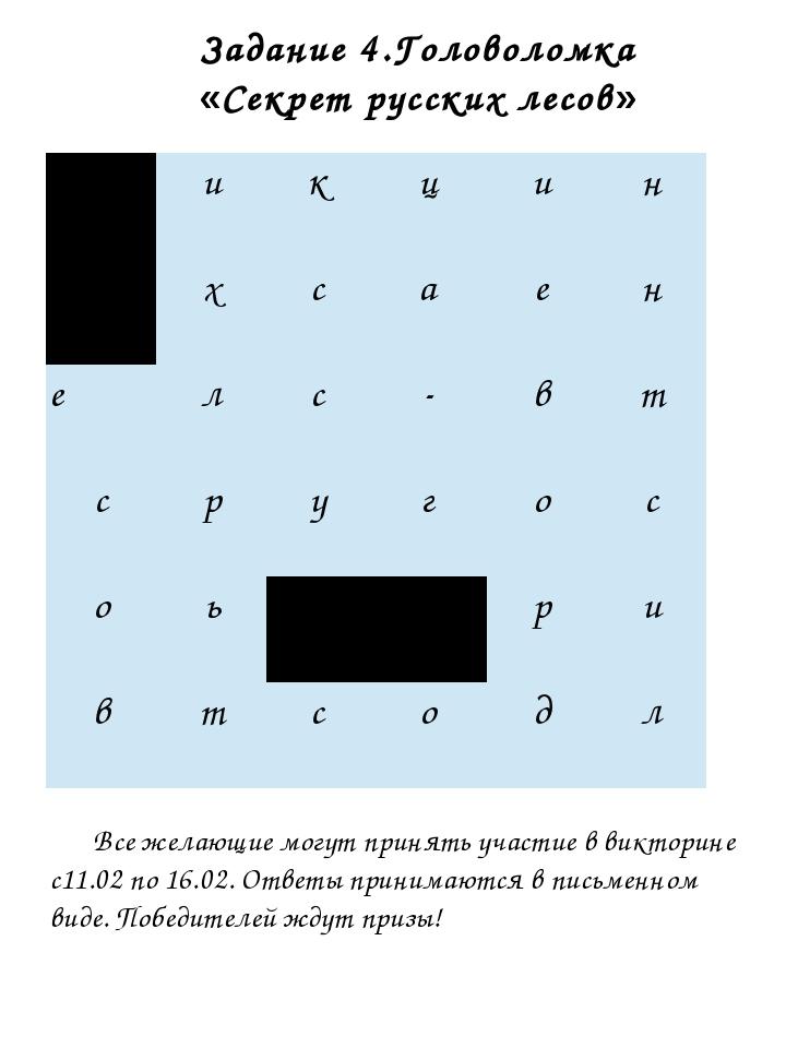 Задание 4.Головоломка «Секрет русских лесов» Все желающие могут принять учас...
