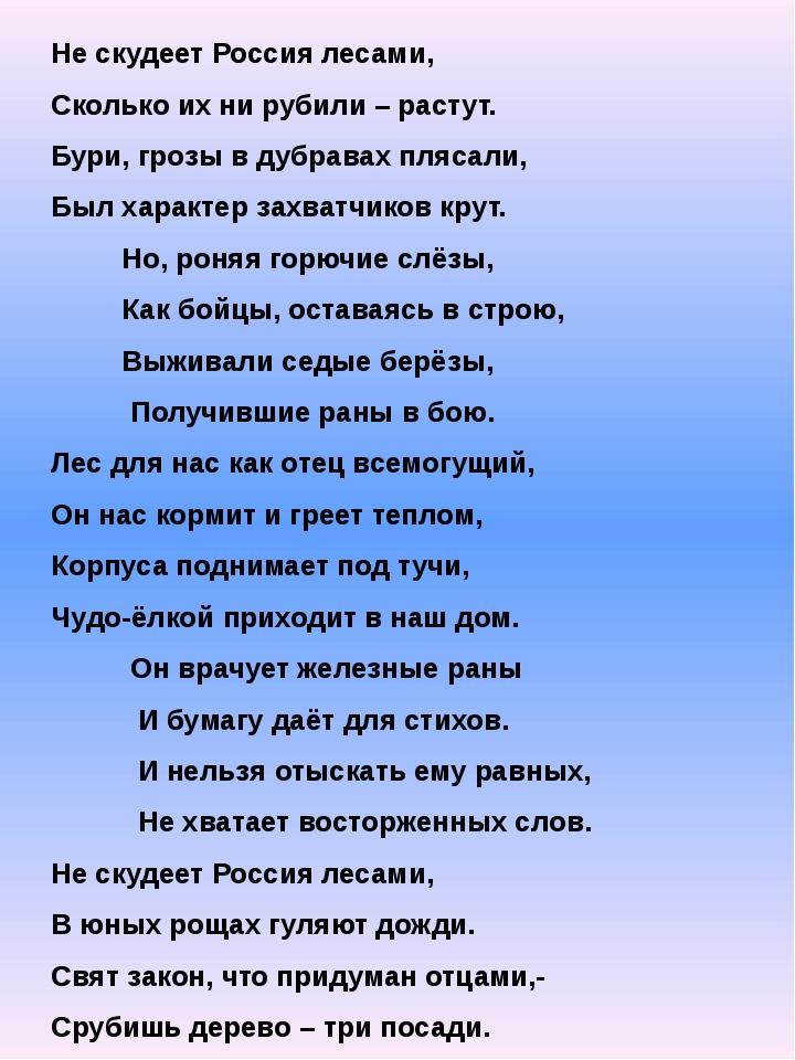 Не скудеет Россия лесами, Сколько их ни рубили – растут. Бури, грозы в дубрав...