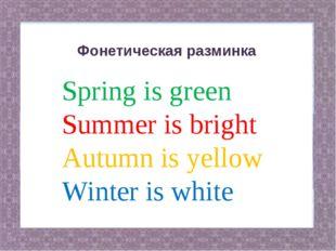 Фонетическая разминка Spring is green Summer is bright Autumn is yellow Winte