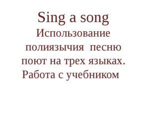 Sing a song Использование полиязычия песню поют на трех языках. Работа с учеб