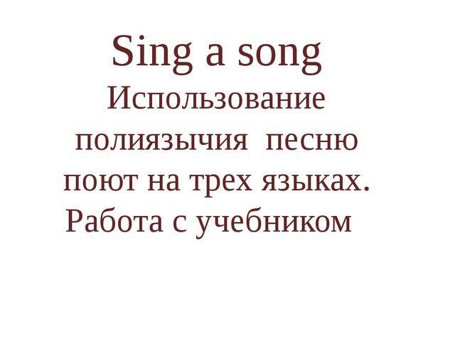 Sing a song Использование полиязычия песню поют на трех языках. Работа с учеб...