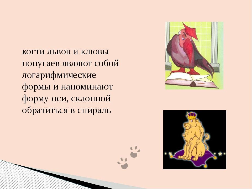 когти львов и клювы попугаев являют собой логарифмические формы и напоминают...