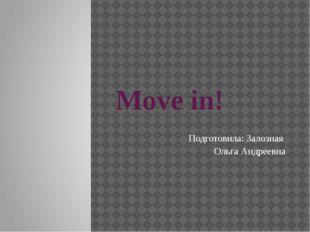 Move in! Подготовила: Залозная Ольга Андреевна