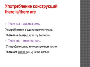 Употребление конструкций there is/there are There is a – имеется, есть. Употр