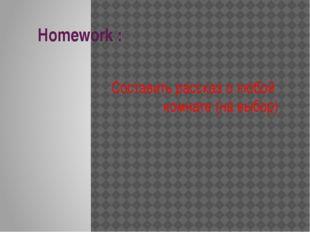 Homework : Составить рассказ о любой комнате (на выбор)