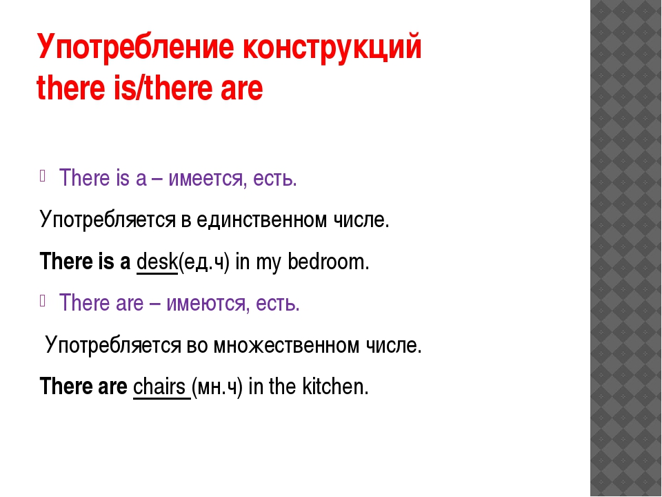 Употребление конструкций there is/there are There is a – имеется, есть. Употр...