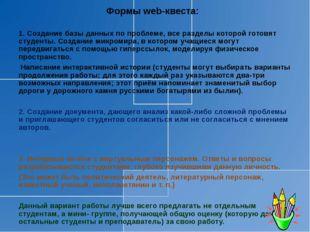 Формы web-квеста: 1. Создание базы данных по проблеме, все разделы которой го