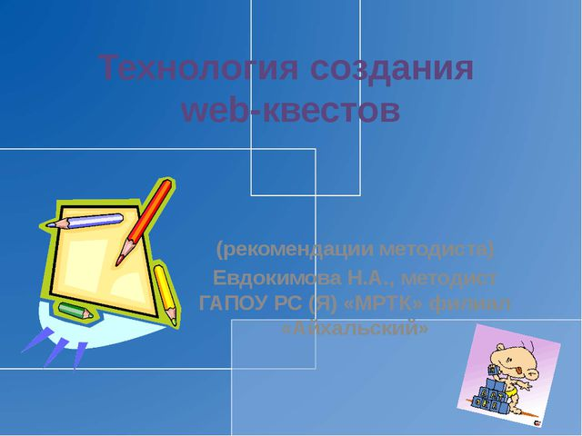 Технология создания web-квестов (рекомендации методиста) Евдокимова Н.А., мет...