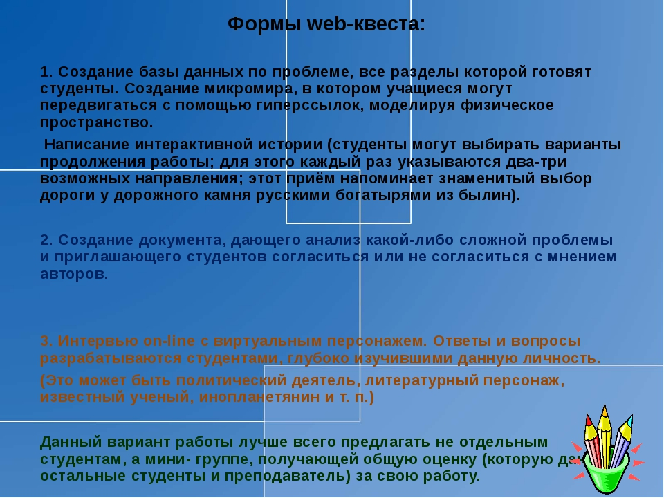 Формы web-квеста: 1. Создание базы данных по проблеме, все разделы которой го...