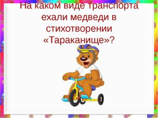 На каком виде транспорта ехали медведи в стихотворении «Тараканище»?