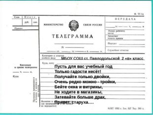 МБОУ СОШ ст. Павлодольской 2 «в» класс Пусть для вас учебный год Только гадос