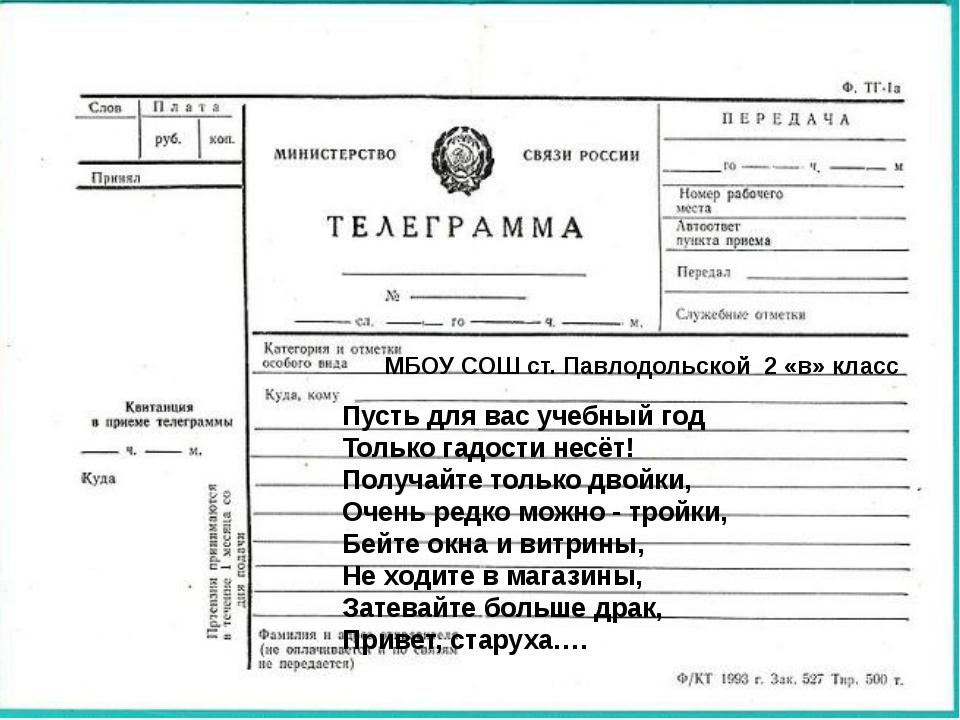 МБОУ СОШ ст. Павлодольской 2 «в» класс Пусть для вас учебный год Только гадос...