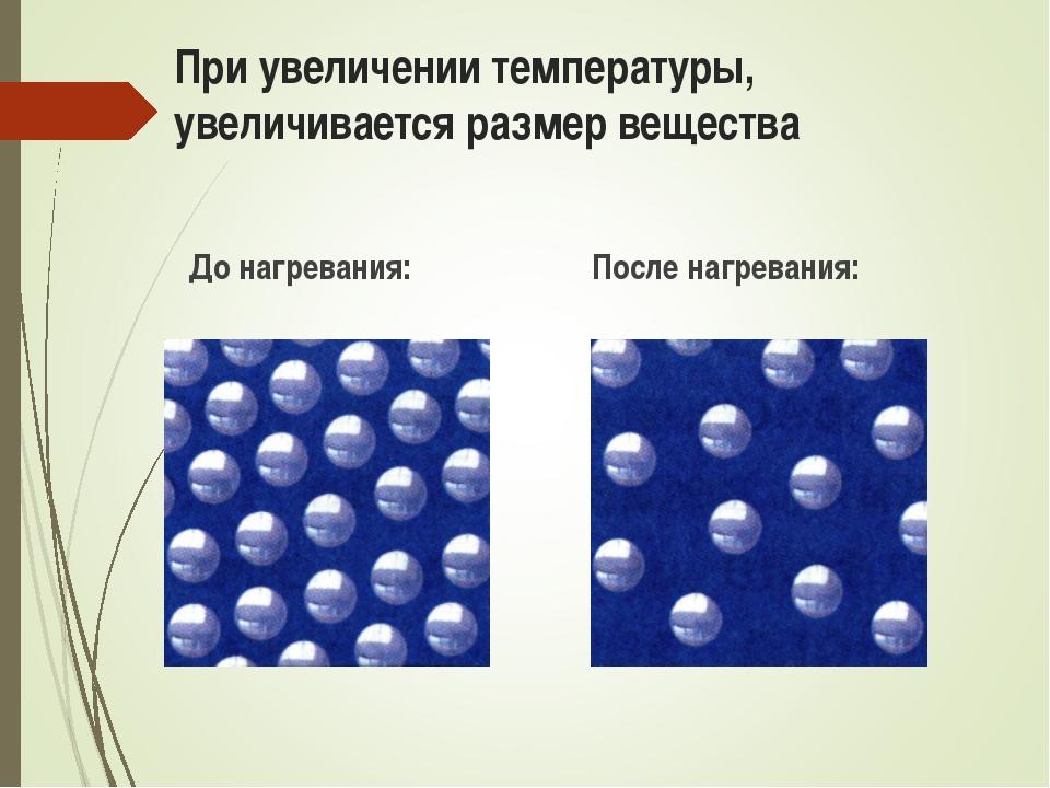При увеличении температуры, увеличивается размер вещества До нагревания: Посл...