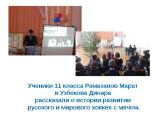 Ученики 11 класса Рамазанов Марат и Узбекова Динара рассказали о истории разв