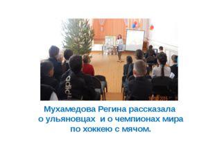 Мухамедова Регина рассказала о ульяновцах и о чемпионах мира по хоккею с мячом.