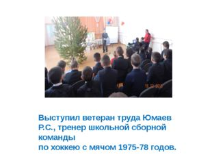 Выступил ветеран труда Юмаев Р.С., тренер школьной сборной команды по хоккею
