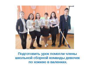 Подготовить урок помогли члены школьной сборной команды девочек по хоккею в в