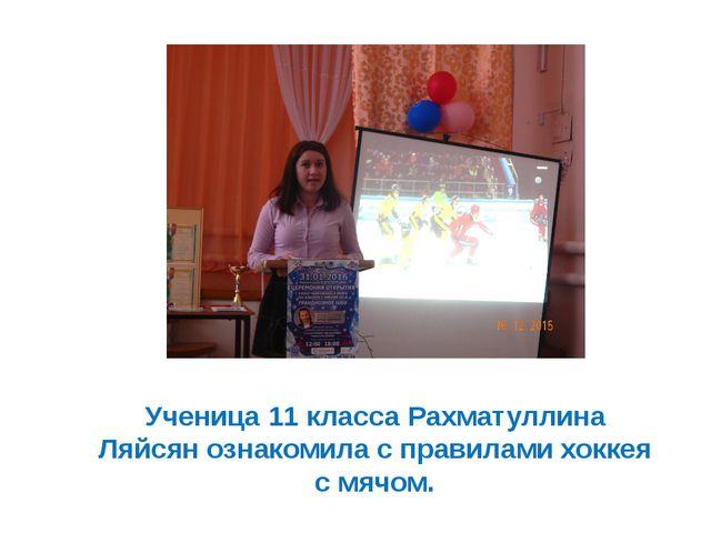 Ученица 11 класса Рахматуллина Ляйсян ознакомила с правилами хоккея с мячом.