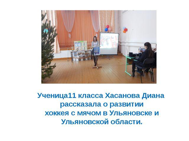 Ученица11 класса Хасанова Диана рассказала о развитии хоккея с мячом в Ульяно...