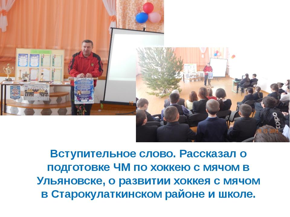 Вступительное слово. Рассказал о подготовке ЧМ по хоккею с мячом в Ульяновске...