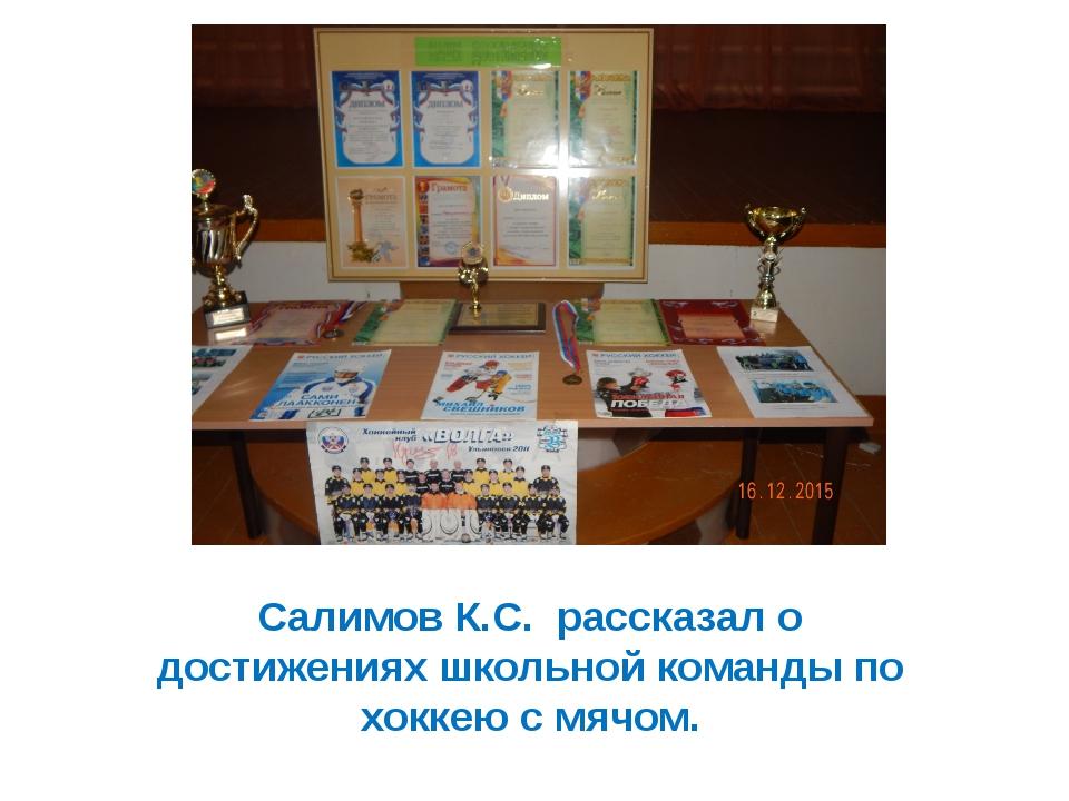 Салимов К.С. рассказал о достижениях школьной команды по хоккею с мячом.
