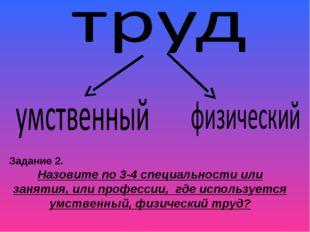 Задание 2. Назовите по 3-4 специальности или занятия, или профессии, где испо