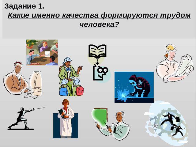 Задание 1. Какие именно качества формируются трудом человека?