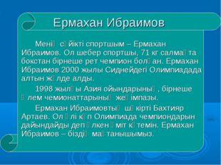 Ермахан Ибраимов Менің сүйікті спортшым – Ермахан Ибраимов. Ол шебер спортш