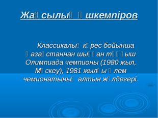 Жақсылық Үшкемпіров Классикалық күрес бойынша Қазақстаннан шыққан тұңғыш Ол
