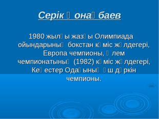Серік Қонақбаев 1980 жылғы жазғы Олимпиада ойындарының бокстан күміс жүлдегер