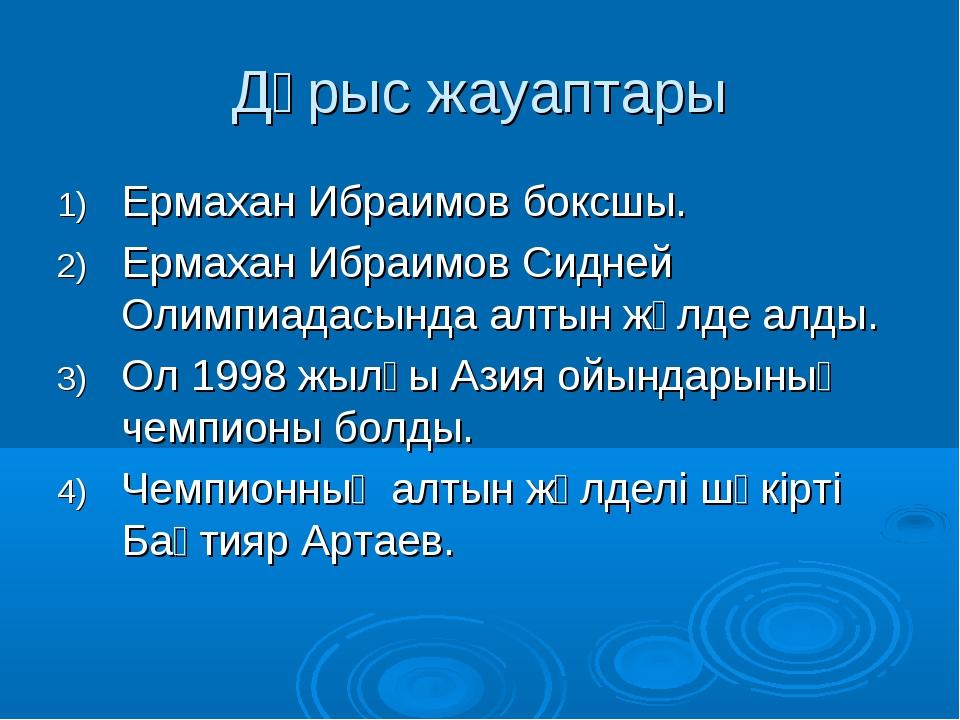 Дұрыс жауаптары Ермахан Ибраимов боксшы. Ермахан Ибраимов Сидней Олимпиадасын...