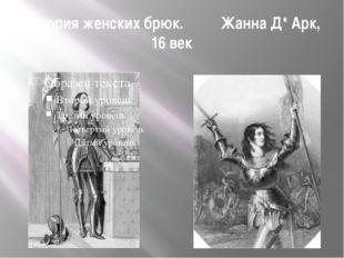 История женских брюк. Жанна Д* Арк, 16 век