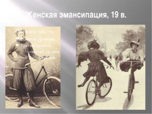 Женская эмансипация, 19 в.