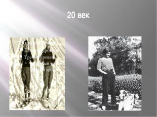 20 век