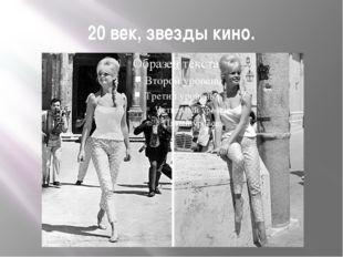 20 век, звезды кино.