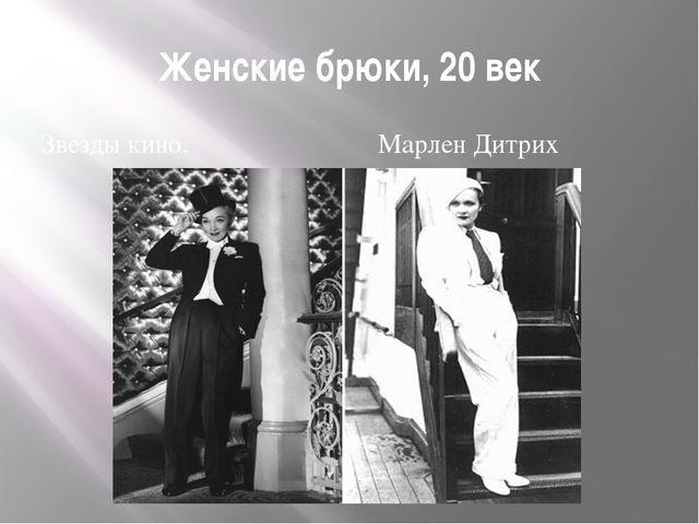 Женские брюки, 20 век Звезды кино. Марлен Дитрих