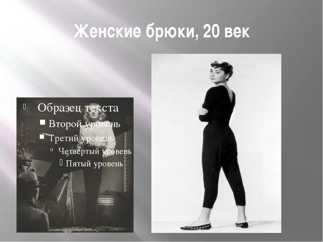 Женские брюки, 20 век