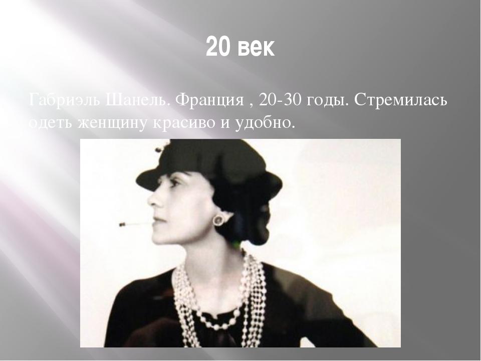 20 век Габриэль Шанель. Франция , 20-30 годы. Стремилась одеть женщину красив...