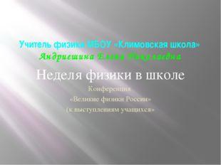 Учитель физики МБОУ «Климовская школа» Андриешина Елена Николаевна Неделя физ