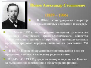 Попов Александр Степанович (1859 – 1906) В 1945г. АН СССР учредила золотую м