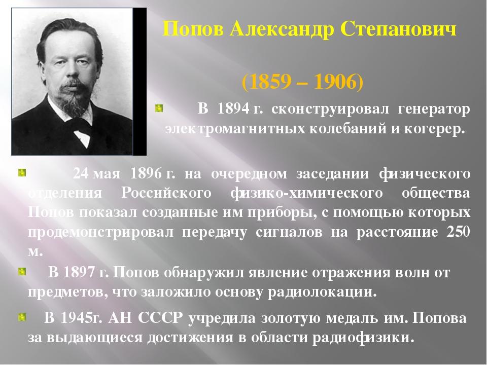 Попов Александр Степанович (1859 – 1906) В 1945г. АН СССР учредила золотую м...