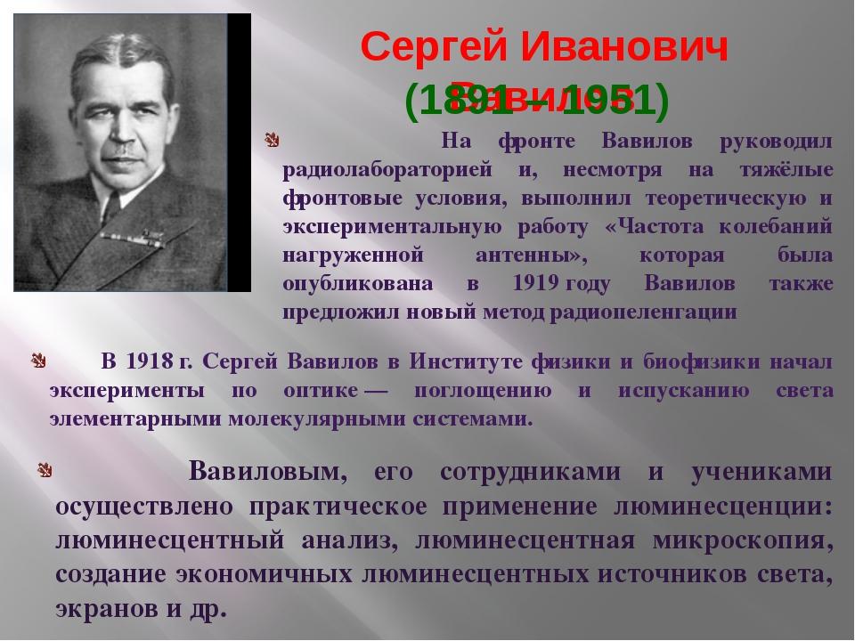 Сергей Иванович Вавилов (1891 – 1951) На фронте Вавилов руководил радиолабор...
