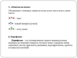 5. «Пометки на полях» Обозначение с помощью знаков на полях возле текста или
