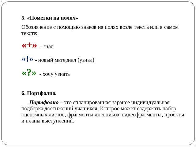 5. «Пометки на полях» Обозначение с помощью знаков на полях возле текста или...