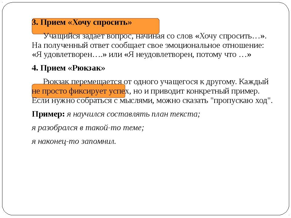 3. Прием «Хочу спросить» Учащийся задает вопрос, начиная со слов «Хочу спр...