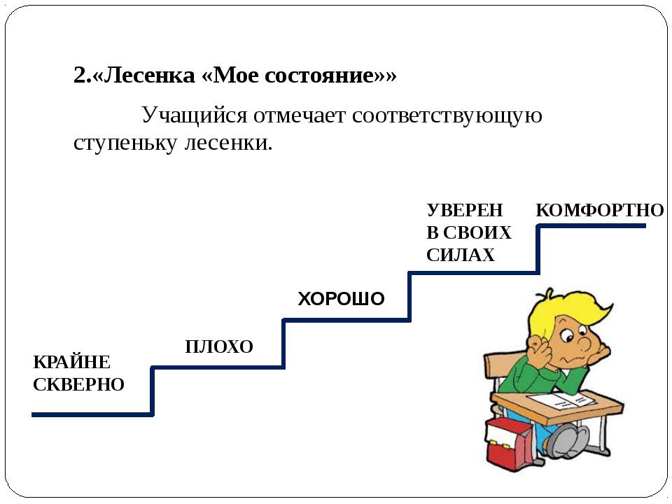 2.«Лесенка «Мое состояние»» Учащийся отмечает соответствующую ступеньку лес...